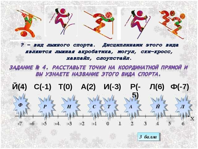 ? - вид лыжного спорта. Дисциплинами этого вида являются лыжная акробатика, м...