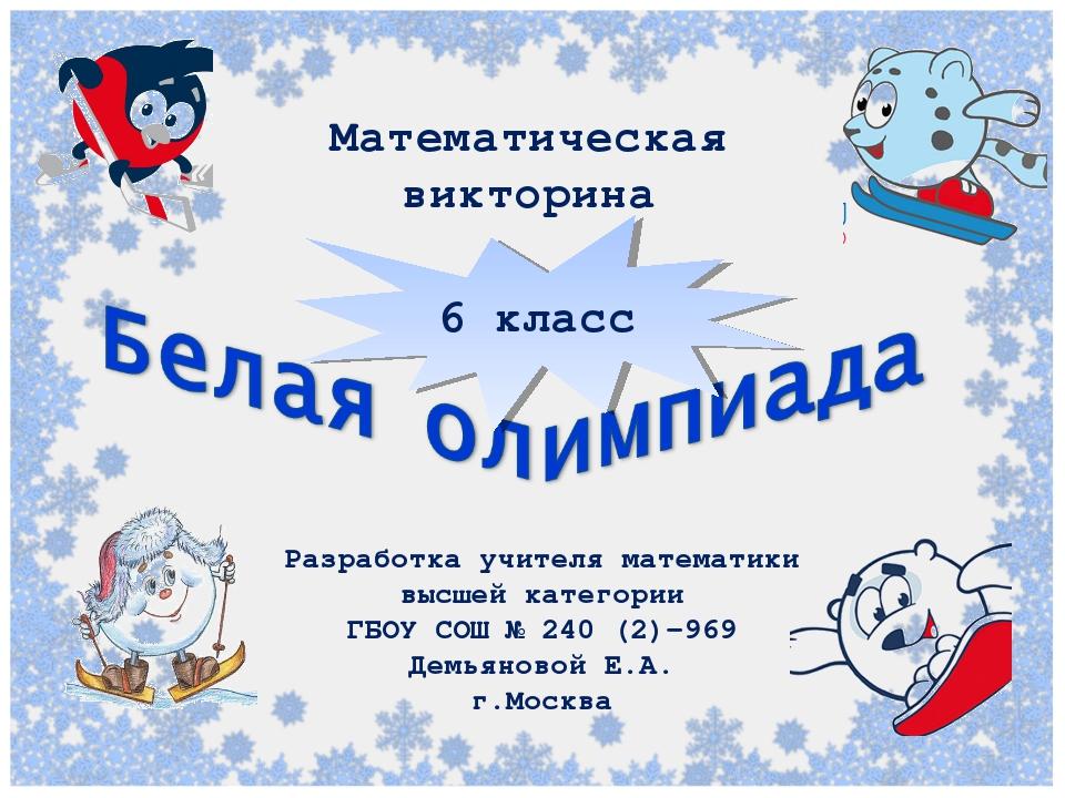 Математическая викторина 6 класс Разработка учителя математики высшей категор...