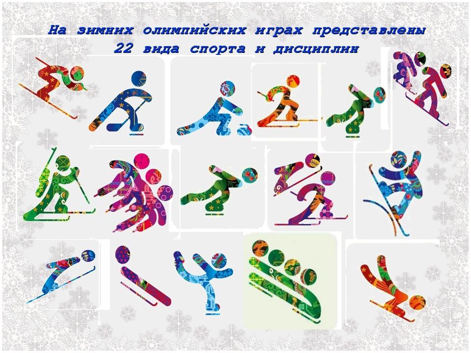На зимних олимпийских играх представлены 22 вида спорта и дисциплин