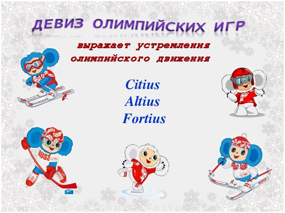 выражает устремления олимпийского движения Citius Altius Fortius