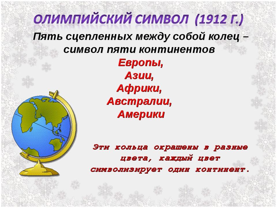 Пять сцепленных между собой колец – символ пяти континентов Европы, Азии, Афр...