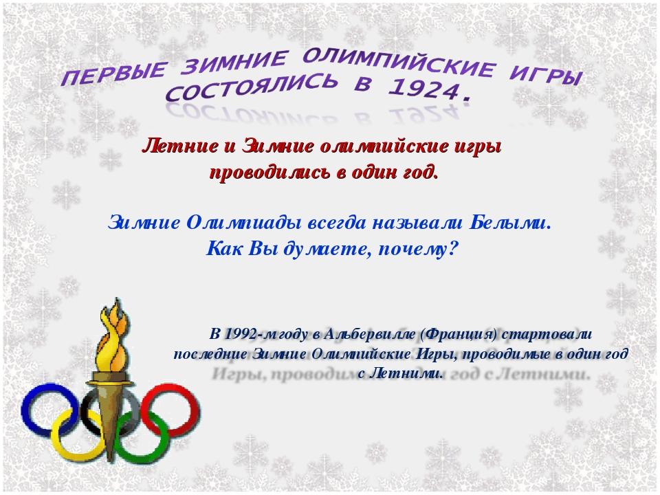 Летние и Зимние олимпийские игры проводились в один год. Зимние Олимпиады все...