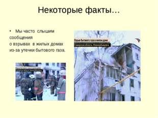 Некоторые факты… Мы часто слышим сообщения о взрывах в жилых домах из-за утеч