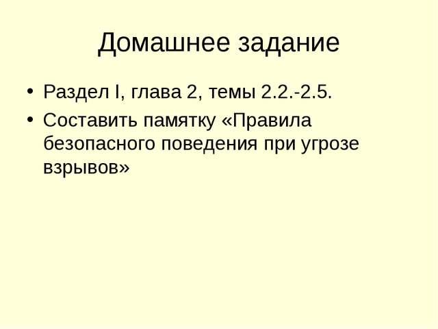 Домашнее задание Раздел I, глава 2, темы 2.2.-2.5. Составить памятку «Правила...