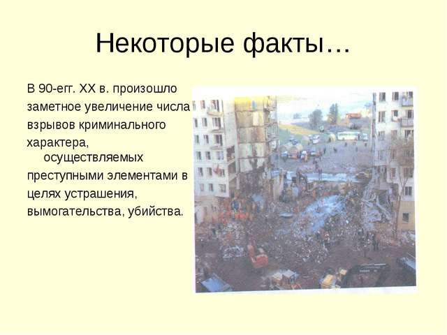 Некоторые факты… В 90-егг. XX в. произошло заметное увеличение числа взрывов...