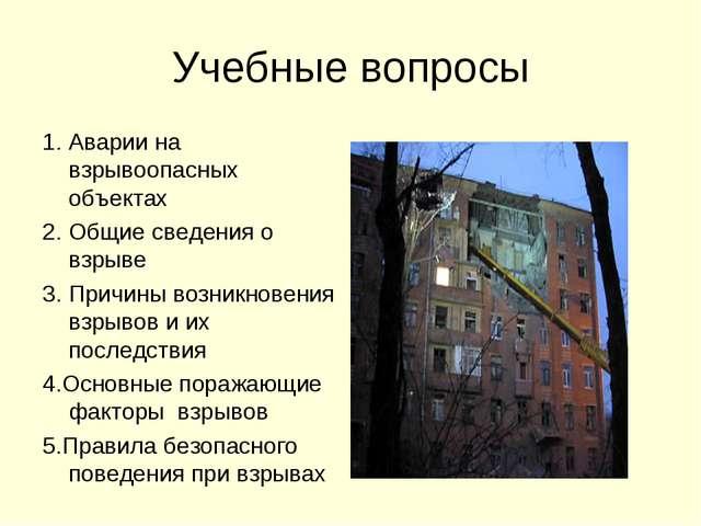 Учебные вопросы 1. Аварии на взрывоопасных объектах 2. Общие сведения о взрыв...