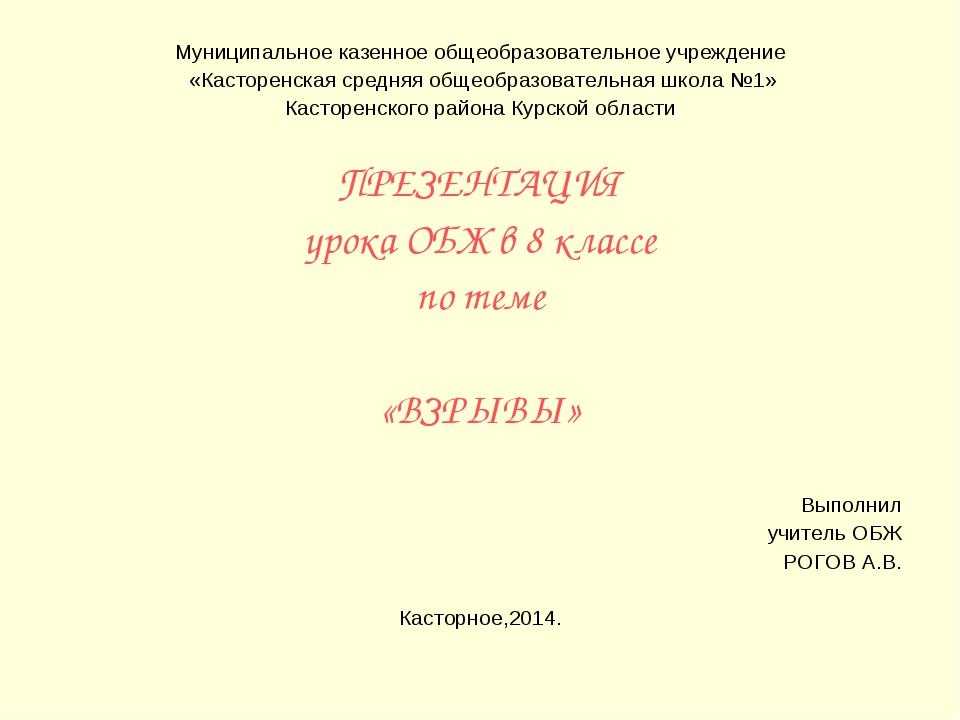 Муниципальное казенное общеобразовательное учреждение «Касторенская средняя о...