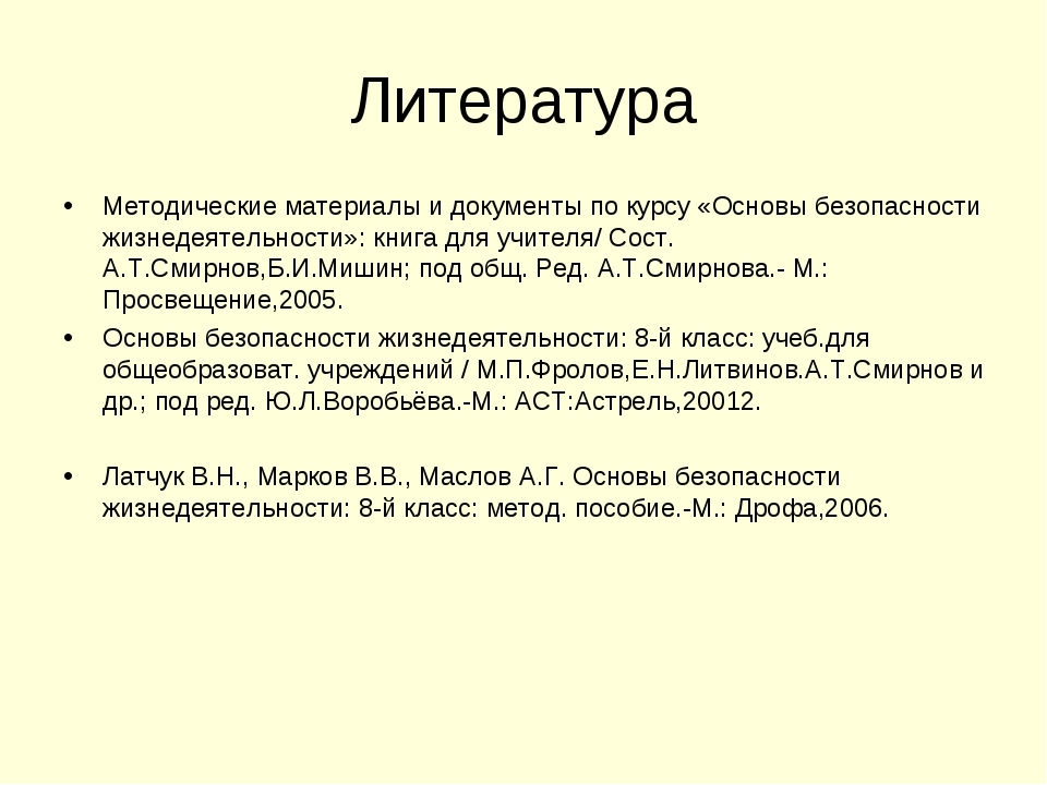 Литература Методические материалы и документы по курсу «Основы безопасности ж...