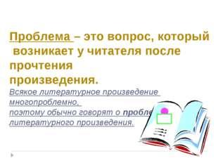 Проблема – это вопрос, который возникает у читателя после прочтения произведе