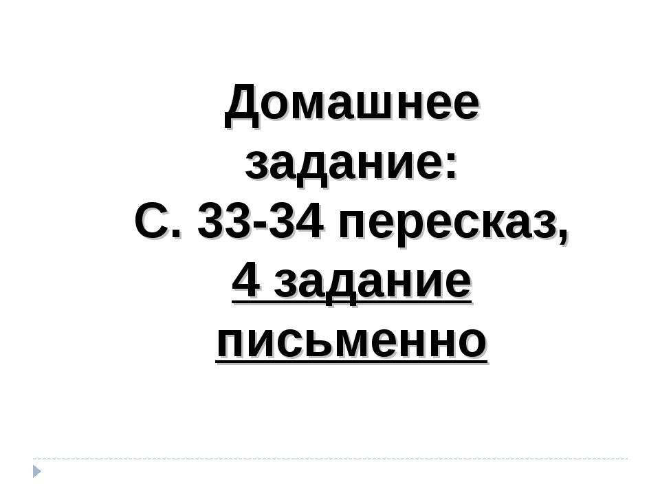 Домашнее задание: С. 33-34 пересказ, 4 задание письменно