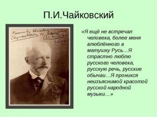 П.И.Чайковский «Я ещё не встречал человека, более меня влюблённого в матушку