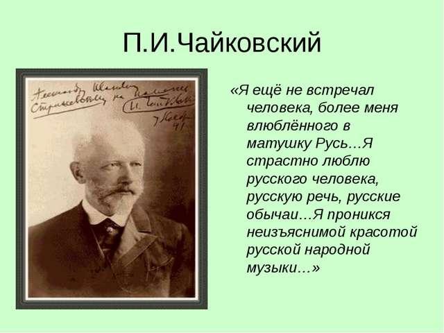 П.И.Чайковский «Я ещё не встречал человека, более меня влюблённого в матушку...