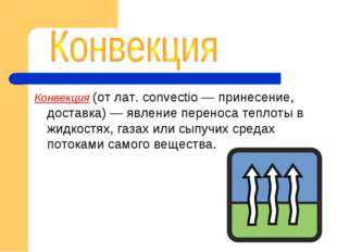 Конвекция (от лат. convectio — принесение, доставка) — явление переноса тепло