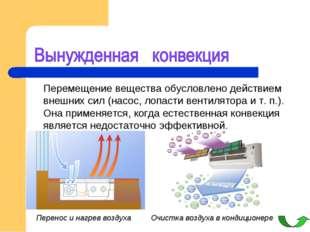 Перемещение вещества обусловлено действием внешних сил (насос, лопасти венти