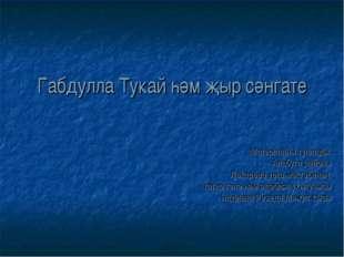 Габдулла Тукай һәм җыр сәнгате Материалны туплады: Алабуга районы Лекарево ур