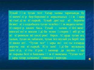 Тукай һәм туган тел! Татар халкы тарихында бу төшенчәләр бер-берсеннән аерылг
