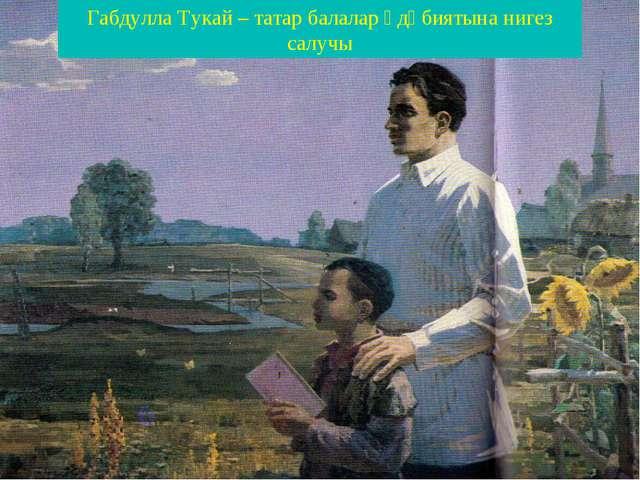 Габдулла Тукай – татар балалар әдәбиятына нигез салучы