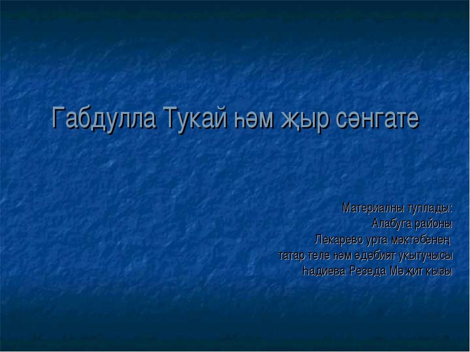 Габдулла Тукай һәм җыр сәнгате Материалны туплады: Алабуга районы Лекарево ур...