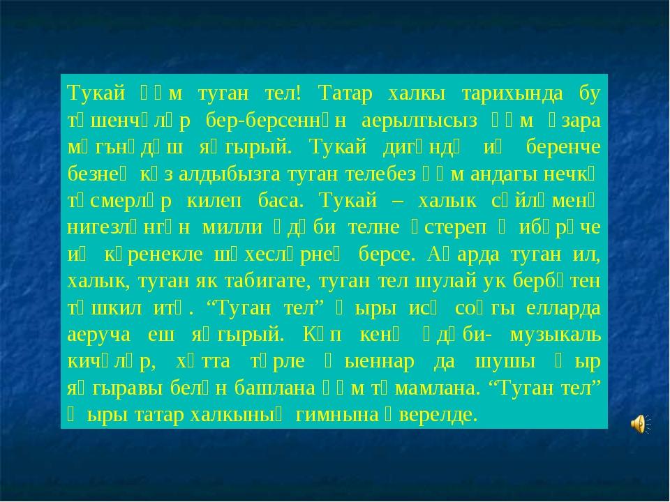 Тукай һәм туган тел! Татар халкы тарихында бу төшенчәләр бер-берсеннән аерылг...