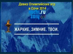 Девиз Олимпийских игр в Сочи 2014