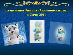 Талисманы Зимних Олимпийских игр в Сочи 2014