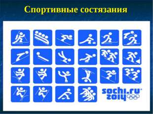 Спортивные состязания