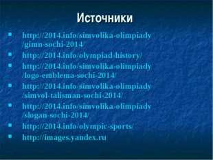 Источники http://2014.info/simvolika-olimpiady/gimn-sochi-2014/ http://2014.i