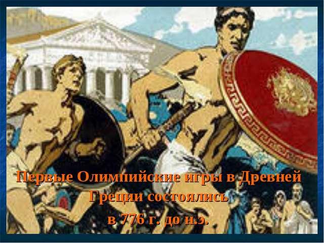 Первые Олимпийские игры в Древней Греции состоялись в 776 г. до н.э.