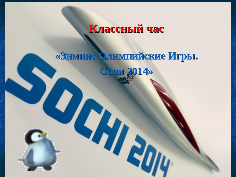 Классный час «Зимние Олимпийские Игры. Сочи 2014»