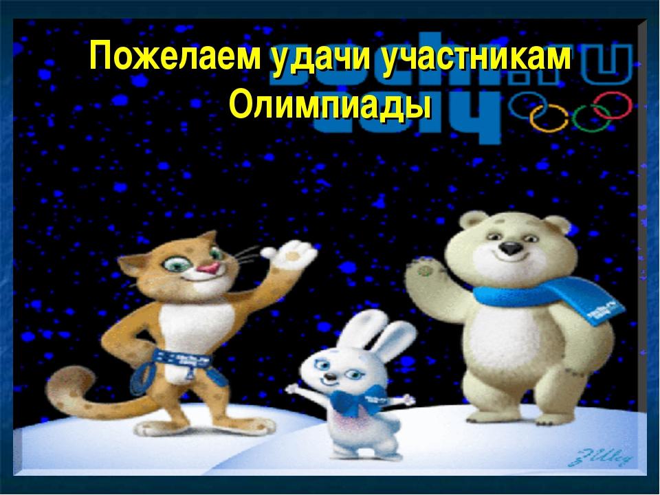 Пожелаем удачи участникам Олимпиады