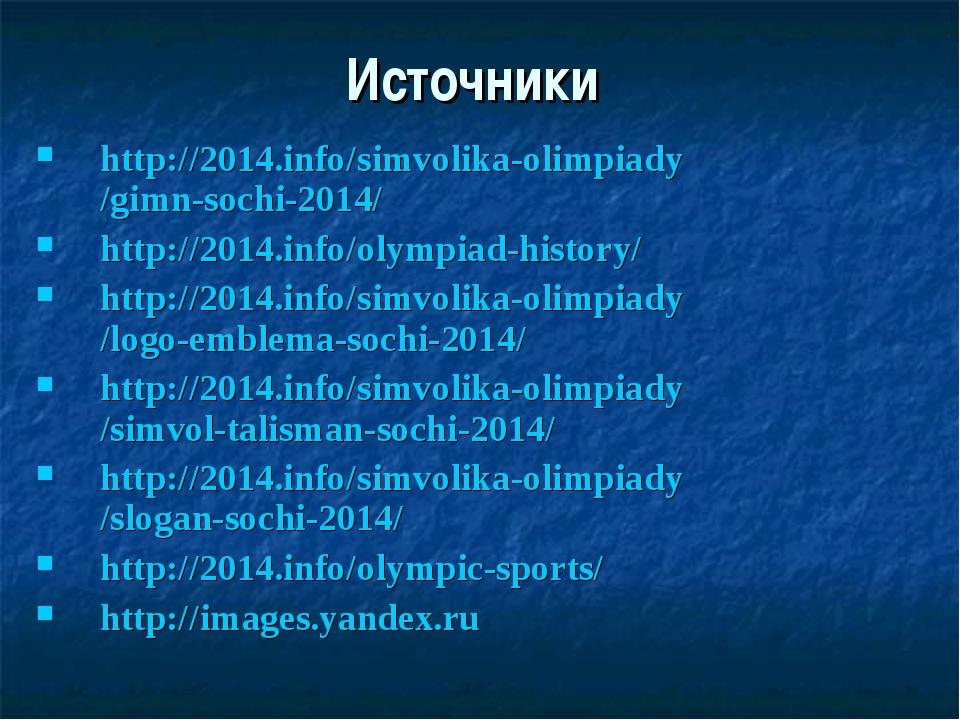 Источники http://2014.info/simvolika-olimpiady/gimn-sochi-2014/ http://2014.i...