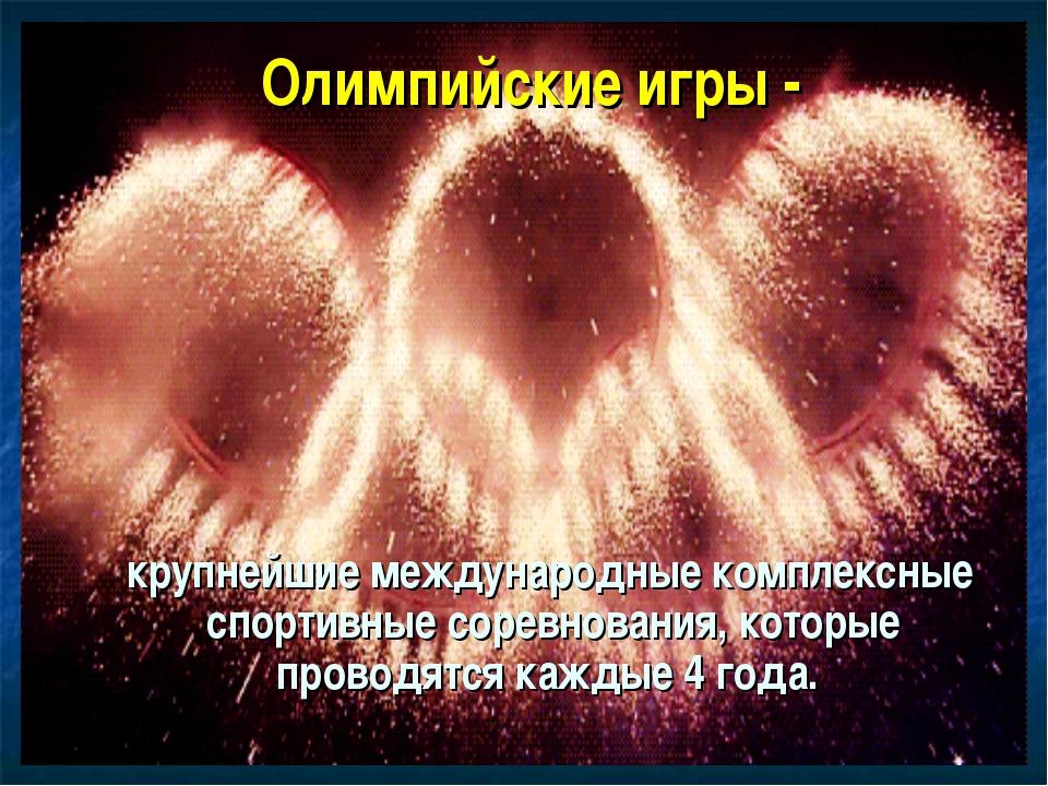 Олимпийские игры - крупнейшие международные комплексные спортивные соревнова...