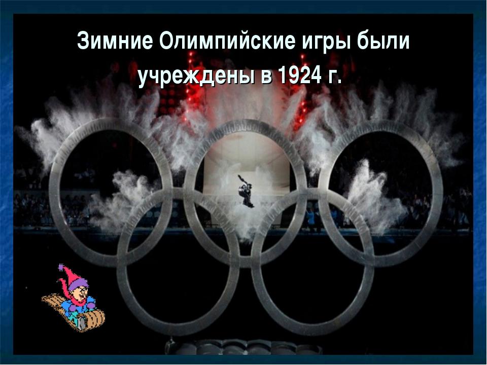 Зимние Олимпийские игры были учреждены в 1924 г.