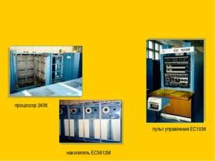 накопитель ЕС5612М процессор 2436 пульт управления ЕС1036