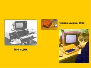 ПЭВМ ДВК Первая мышка, 1963 г.