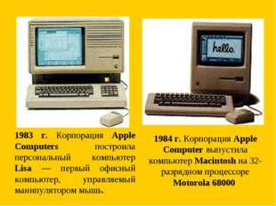 1983 г. Корпорация Apple Computers построила персональный компьютер Lisa — пе