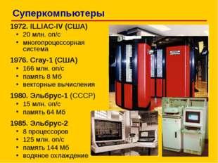 1972. ILLIAC-IV (США) 20 млн. оп/c многопроцессорная система 1976. Cray-1 (СШ