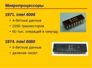 1971. Intel 4004 4-битные данные 2250 транзисторов 60 тыс. операций в секунду