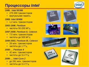 1985. Intel 80386 275 000 транзисторов виртуальная память 1989. Intel 80486 1