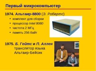 1974. Альтаир-8800 (Э. Робертс) комплект для сборки процессор Intel 8080 част