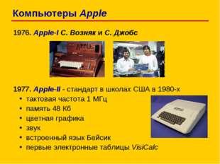 1976. Apple-I С. Возняк и С. Джобс 1977. Apple-II - стандарт в школах США в 1
