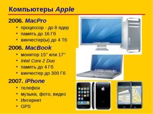 2006. MacPro процессор - до 8 ядер память до 16 Гб винчестер(ы) до 4 Тб 2006.