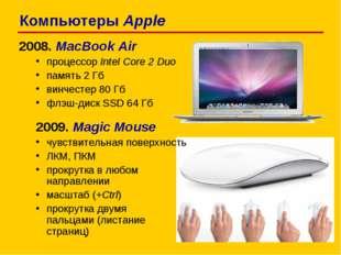 2008. MacBook Air процессор Intel Core 2 Duo память 2 Гб винчестер 80 Гб флэш