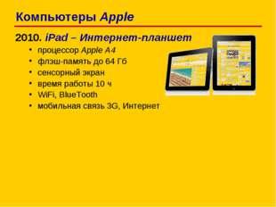 2010. iPad – Интернет-планшет процессор Apple A4 флэш-память до 64 Гб сенсорн