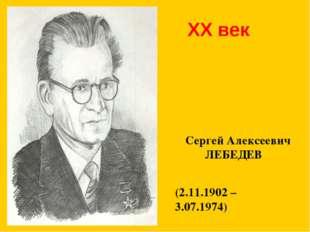 XX век Сергей Алексеевич ЛЕБЕДЕВ (2.11.1902 – 3.07.1974)