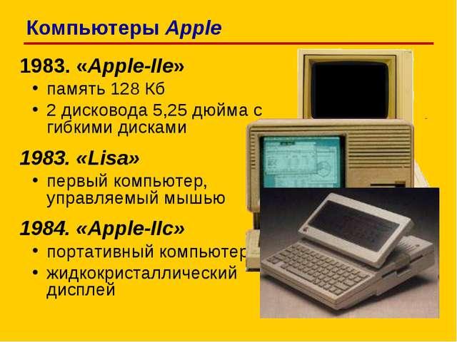 1983. «Apple-IIe» память 128 Кб 2 дисковода 5,25 дюйма с гибкими дисками 1983...