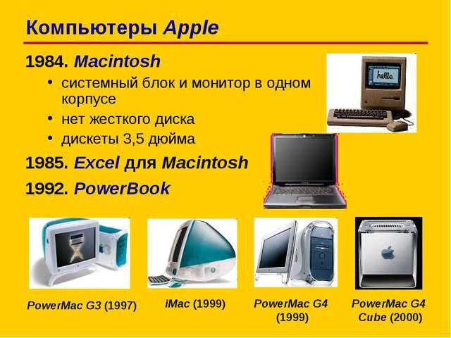 1984. Macintosh системный блок и монитор в одном корпусе нет жесткого диска д...