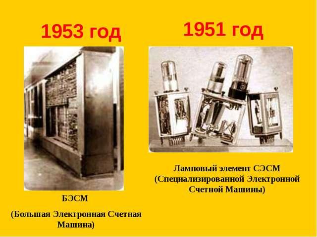 1953 год 1951 год Ламповый элемент СЭСМ (Специализированной Электронной Счетн...