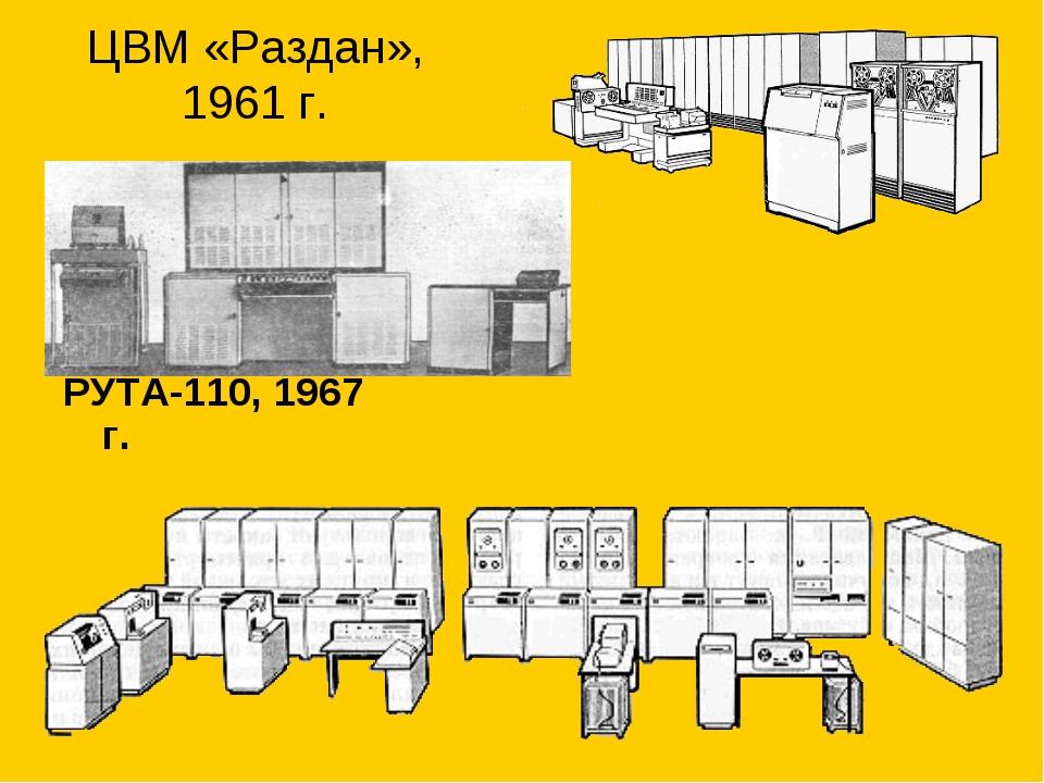 ЦВМ «Раздан», 1961 г. РУТА-110, 1967 г.