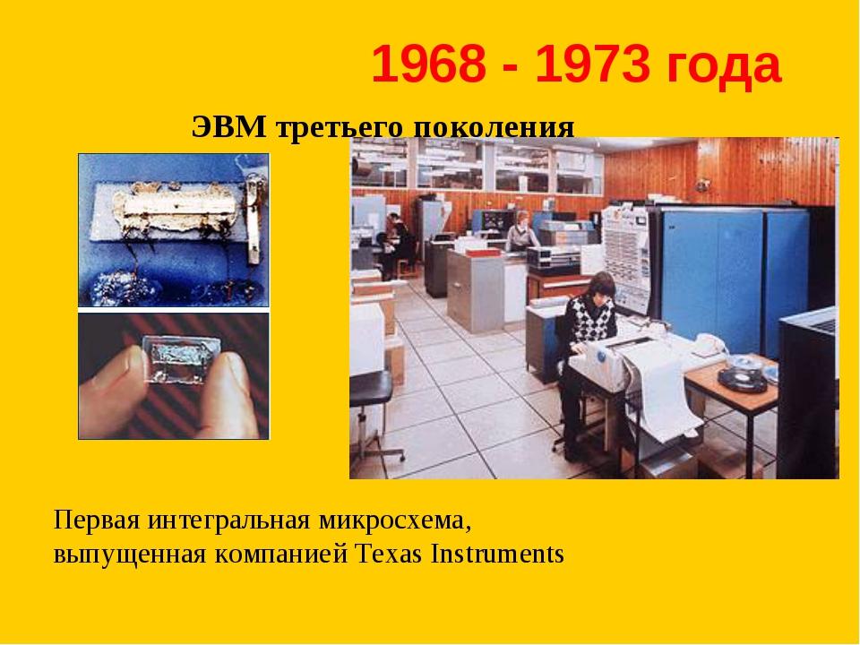 ЭВМ третьего поколения 1968 - 1973 года Первая интегральная микросхема, выпущ...